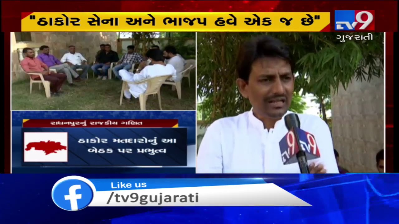 Confident of getting ticket from Radhanpur seat, says Alpesh Thakor ahead of Gujarat by-polls| TV9