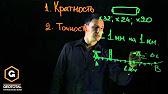 Учимся работать с оптическим нивелиром - YouTube
