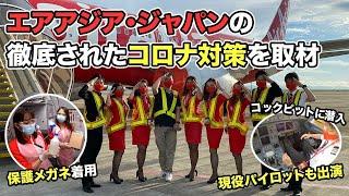 エアアジア・ジャパンを取材!感染症対策&オフィスツアー編