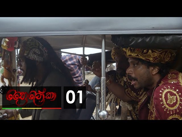 Thrailoka - ත්රෛලෝකා | Episode 01 - (2018-12-15) | ITN