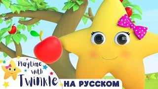 учить фрукты | Учимся вместе с Твинкл | учиться с Little Baby Bum | Learn With Twinkle