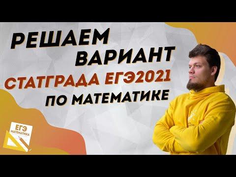 Решаем вариант Статграда ЕГЭ2021 по математике