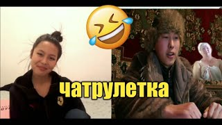 Чат рулетка/нукура кыргыз баласы коргуло