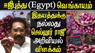 Egypt onion is good for health minister sellur Raju explains tamil news