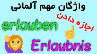 #erlauben #Erlaubnis wichtige Verben Deutsch auf Persisch