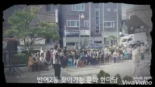 부산광역시의회 김삼수 의원 반여2동 문화마당