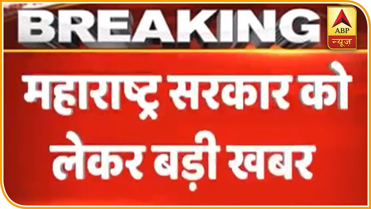 Shiv Sena और Congress गठबंधन को लेकर बड़ी खबर | ABP News Hindi