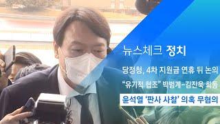 윤석열 검찰총장 '판사 사찰' 의혹 무혐의 처분 / JTBC 아침&