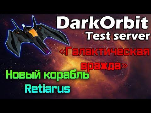 Новый корабль Retiarus! Test Server DarkOrbit