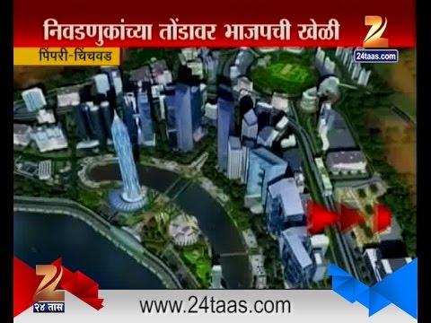 Pimpri Chinchwad | Opposition Criticise | Smart City Project