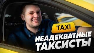 Download НЕАДЕКВАТНЫЕ ВОДИТЕЛИ В ТАКСИ Mp3 and Videos