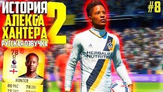 ВОТ ЭТО ПОВОРОТ !!!   ИСТОРИЯ ALEX HUNTER 2   FIFA 18   #8 (РУССКАЯ ОЗВУЧКА)