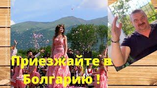 Добро пожаловать в Болгарию Субъективное мнение