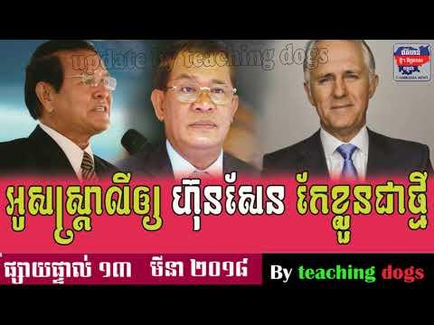 Cambodia News 2018 | WKR Khmer Radio 2018 | Cambodia Hot News | Night, On Tuesday 13 March 2018