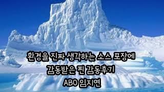 환경을 생각~ 암웨이 원포원 식품포장지 감동