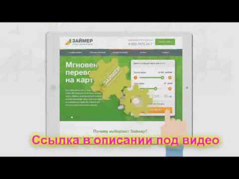 Быстрый Займ В Павлоградеиз YouTube · Длительность: 4 мин31 с  · отправлено: 3 дн. назад · кем отправлено: Евдокия Матвеева