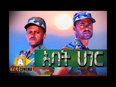 አባት ሀገር Abat Hager new ethiopian movie 2019