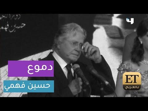 دموع النجم حسين فهمي في إفتتاح مهرجان الإسكندرية السينمائي