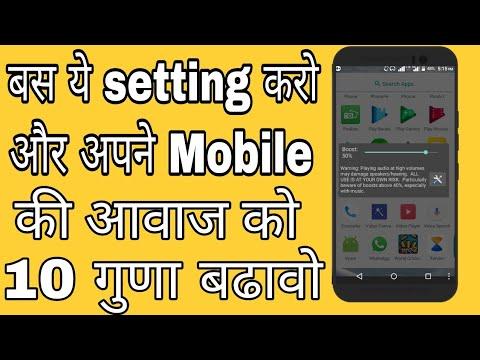 Apne mobile ki awaz/sound kaise badhaye | how to increase volume on android  phone in hindi