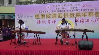 Publication Date: 2017-06-09 | Video Title: 佛教大雄中學《二人古箏》