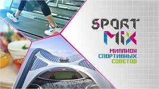 Спорт Микс. Выпуск 289