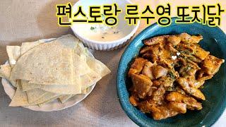 [ENG] 편스토랑 류수영 또치닭 만들기 : Chick…