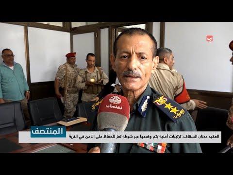 العقيد عدنان السقاف : ترتيبات أمنية يتم وضعها عبر شرطة تعز للحفاظ على الأمن في التربة