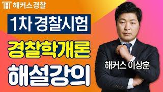 경찰공무원 경찰학 | 1차 경찰시험 경찰학개론 해설강의…