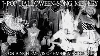 ハロウィンソングとヘビメタをマッシュアップ!J-Pop Halloween Medley / HM/HR masterpieces MASHUP!!