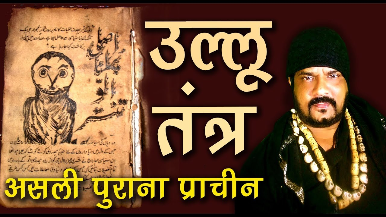 BABA RIZWAN KHAN   असली पुराना प्राचीन उल्लू तंत्र -बाबा रिज़वान खान #ullu #tantra #ullusadhna #owl