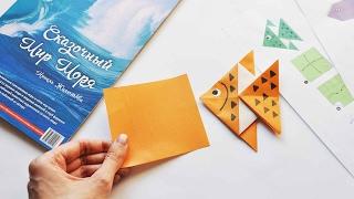 Урок 1 Оригами РЫБКА - 1! Как сделать рыбку из бумаги?! Origami Fish!