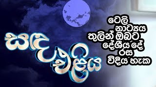 Piyum Vila |ටෙලි නාට්යය තුලින් ඔබට දේශීය දේ රස විදිය හැක | 11- 03 - 2019 | Siyatha TV Thumbnail