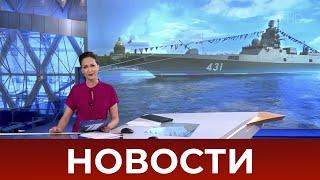 Выпуск новостей в 12:00 от 21.07.2020