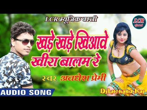 Khare Khare Khiyabe Khira Balam Re Mix By Dj LalChand Raj Basti