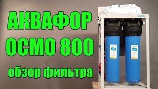АКВАФОР ОСМО-800-5-ПН  (Обзор фильтра для воды)