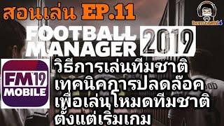 Football Manager 2019 Mobile สอนเล่น EP.11 วิธีการเล่นทีมชาติและเทคนิคการปลดล๊อคเพื่อเล่นโหมดทีมชาติ