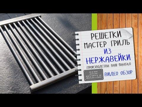 Видео обзор  РЕШЕТКИ МАСТЕР ГРИЛЬ из НЕРЖАВЕЮЩЕЙ СТАЛИ. Решетка для гриля и мангала из нержавейки