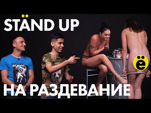 """САМВЕЛ И ХАЙЁМ РАЗДЕЛИ ДЕВЧОНОК!)  """"Stand Up на раздевание"""" #2"""