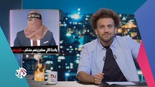 🤔 جو شو: وفد المخابرات المصرية لغزة .. مش دي حماس اللي انتوا كنتوا متخانقين معاها؟