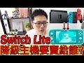 【Talk趣】Switch Lite到底要賣給誰? 我們來聊聊任天堂的市場策略!!〈羅卡Rocca〉