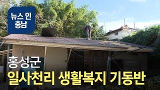 [오늘의 정보] 홍성군 일사천리 생활복지 기동반