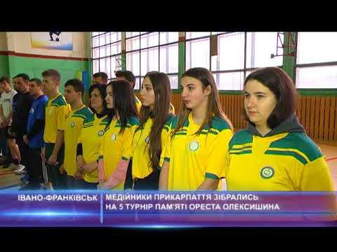 Медійники Прикарпаття зібралися на 5 турнір пам'яті Ореста Олексишина