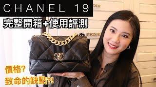 精品開箱 | 香奈兒19包評測、使用感受分享、四種上身揹法示範、容量大小、值得入手嗎?| Chanel 19 Bag Review