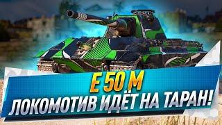 E 50 M ● Локомотив идёт на таран!