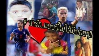 #10 อันดับ นักเตะ THAILAND ในวัยเด็ก !! ใครน่ารักสุด  -  ARICHAI จันทาน