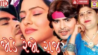 Jode Rejo Raj   New Gujarati Song   Rajdeep Barot   Vanita Barot   Audio Song