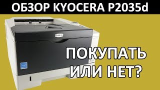 ПРИНТЕР ДЛЯ ДОМА И ОФИСА KYOCERA P2035d ОБЗОР
