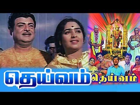 Deivam   Tamil Devotional Super Hit  Movie   AVM Rajan, Gemini Ganeshan   Kunnagudi Vaithiyanathan