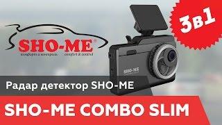 SHO-ME Combo Slim - видео обзор антирадара с видеорегистратором + GPS 3в1