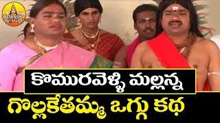 Sri Mallanna Golla Kethamma Oggu Katha Full | Mallanna Oggu Katha | Komuravelli Mallanna Songs